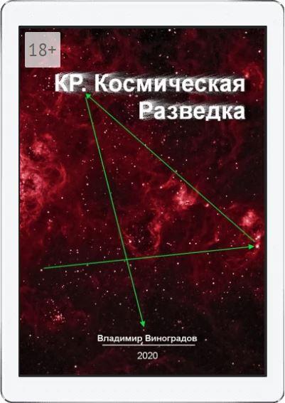 КР Космическая Разведка