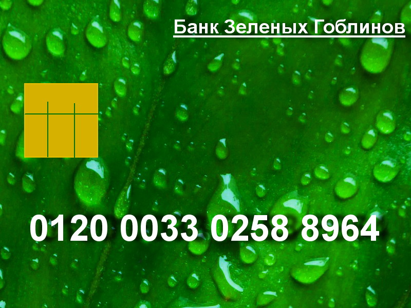 Банк зеленых Гоблинов